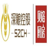 深圳市深粮贝格厨房食品供应链有限公司