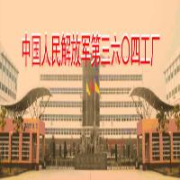 中国人民解放军第3604工厂