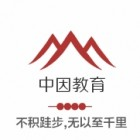 武汉中因教育发展研究中心