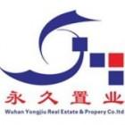 武汉永久置业房地产经纪有限公司