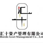 武汉汇十资产管理有限公司