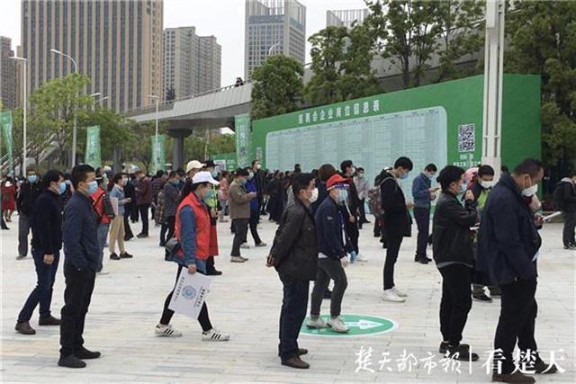 武汉市2020年复工复产企业首场现场招聘会举行,七千多名求职者进场