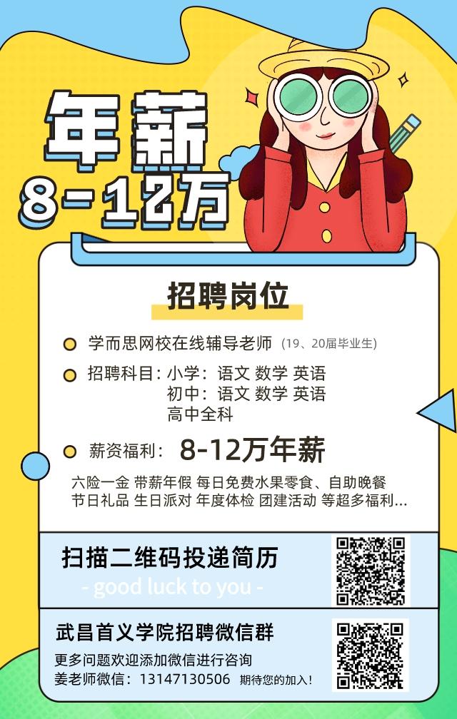 武昌首义学院招聘海报.jpeg